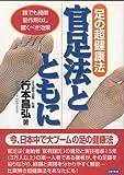 足の超健康法 官足法とともに―誰でも簡単・副作用なし・驚くべき効果
