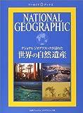 ナショナル ジオグラフィック アーカイブ・ブックス 世界の自然遺産