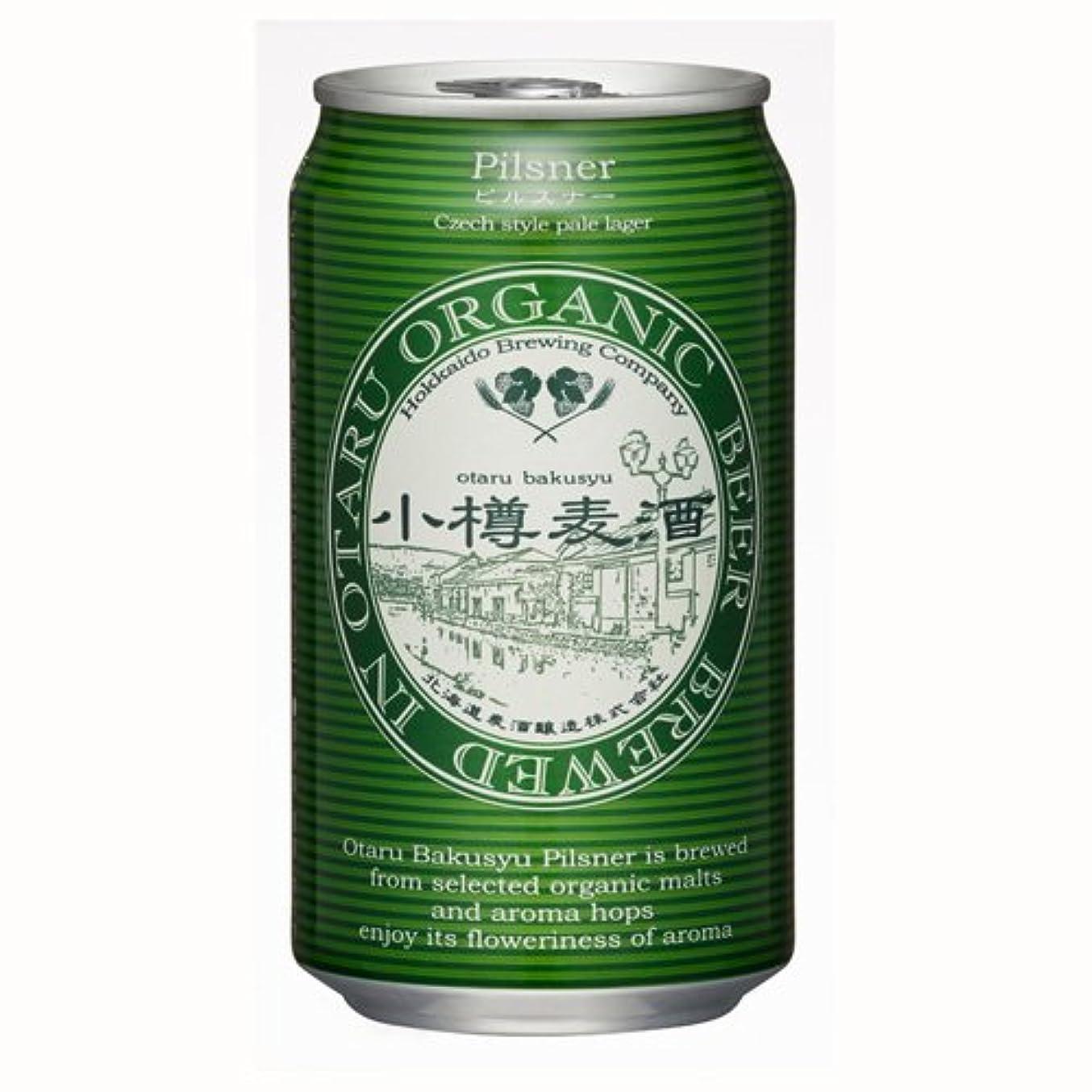 下線羽思い出させる小樽麦酒 ピルスナー 缶 350ml×6本 北海道 クラフトビール 有機麦芽使用 ☆