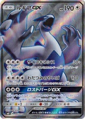 ポケモンカードゲーム/PK-SM8-100 ルギアGX SR
