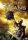 タイタンの戦い[DVD]