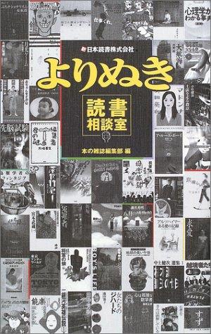 よりぬき読書相談室 新日本読書株式会社