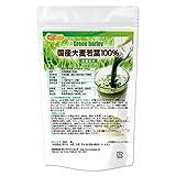 国産 大麦若葉 100g 青汁 100%粉末 無添加・無着色・殺菌品 野菜不足改善 [01] NICHIGA(ニチガ)