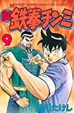新鉄拳チンミ(9) (月刊少年マガジンコミックス)
