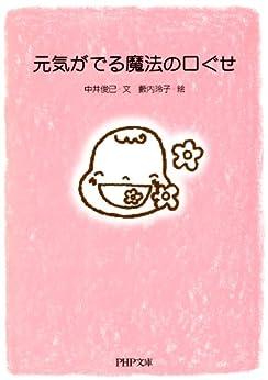[中井 俊已, 藪内玲子]の元気がでる魔法の口ぐせ (PHP文庫)
