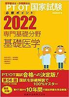 519MAc0yI S. SL200  - 作業療法士試験