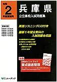 令和2年度受験用兵庫県公立高校入試問題集