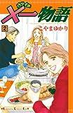 ×一物語(2) (Kissコミックス)
