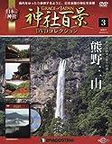 神社百景DVDコレクション 3号 (熊野三山) [分冊百科] (DVD付)