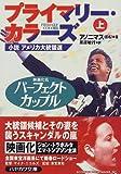プライマリー・カラーズ―小説アメリカ大統領選〈上〉 (ハヤカワ文庫NV)
