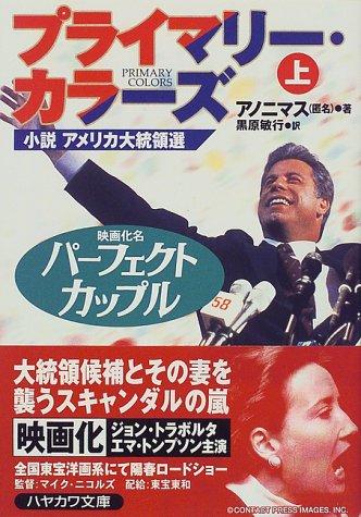 プライマリー・カラーズ―小説アメリカ大統領選〈上〉 (ハヤカワ文庫NV)の詳細を見る