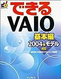 できるVAIO 基本編―2004年モデル対応 (できるシリーズ)(岳之, 法林)