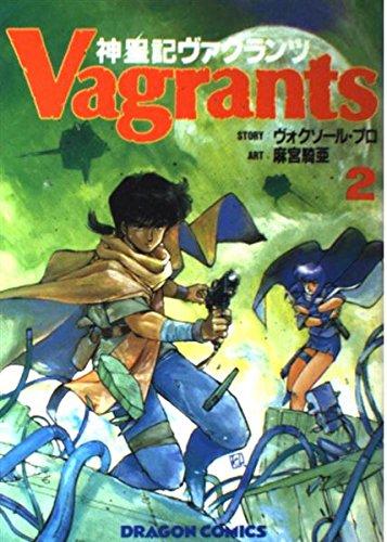 神星記ヴァグランツ 2 (ドラゴンコミックス)