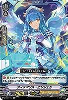 ヴァンガード V-BT07/047 ディスペンス・エンジェル (C コモン) 神羅創星