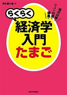 らくらく経済学入門たまご (らくらく経済学入門シリーズ)