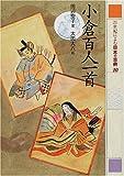 小倉百人一首 (21世紀によむ日本の古典 10)