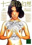 十二宮12幻想 (講談社文庫)