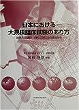 日本における大規模臨床試験のあり方―国際共同研究PROGRESSの経験から