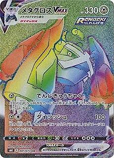 ポケモンカードゲーム S6K 087/070 メタグロスVMAX 鋼 (HR ハイパーレア) 拡張パック 漆黒のガイスト
