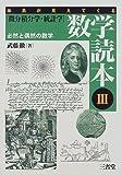 体系が見えてくる数学読本 (3)