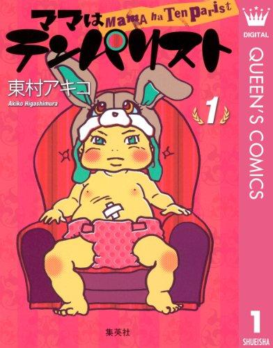 ママはテンパリスト 1 (クイーンズコミックスDIGITAL)