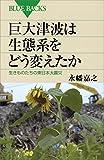 巨大津波は生態系をどう変えたか 生きものたちの東日本大震災 (ブルーバックス)
