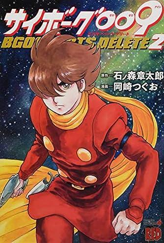 サイボーグ009 BGOOPARTS DELETE 2 (2) (チャンピオンREDコミックス)