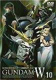 新機動戦記ガンダムW 10[DVD]