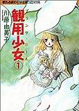 観用少女(プランツ・ドール) (1) (眠れぬ夜の奇妙な話コミックス)
