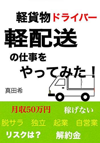 軽貨物ドライバー・軽配送の仕事をやってみた! 脱サラ・起業・独立・自営業 改訂2.0 - 真田希
