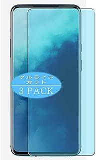 3枚 VacFun ブルーライトカット フィルム , OnePlus 7T PRO 向けの ブルーライトカットフィルム 保護フィルム 液晶保護フィルム(非 ガラスフィルム 強化ガラス ガラス ) ニューバージョン