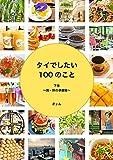 タイでしたい100のこと 下巻: ~食・旅の準備編~
