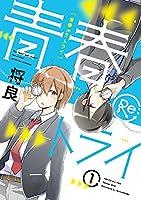 青春Re:トライ(1) (ガンガンコミックスONLINE)