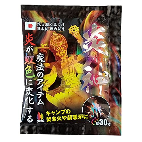 炎神(Enjin) 日本の花火職人が開発 炎の色をカラフルに 魔法の粉 日本製 国内製造 焚き火 焚火台 焚き火台 薪 ふいご キャンプ