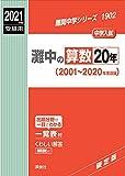 灘中の算数20年 2021年度受験用 赤本 1902 (難関中学シリーズ)