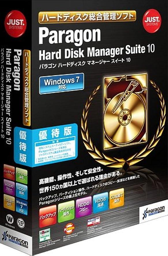 閉塞額カスタムParagon Hard Disk Manager Suite 10 優待版