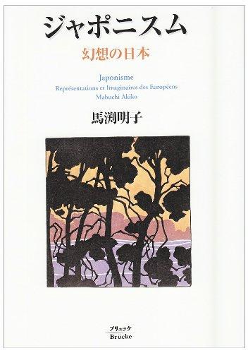 ジャポニスム―幻想の日本