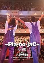 ? Pia-no-jaC ? LIVE @ Kudan Kaikan ~ Jumpin '? JAC ? Flash Tour ~ JAPANESE EDITION