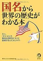国名から世界の歴史がわかる本 (KAWADE夢文庫)