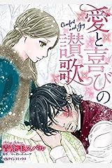 愛と喜びの讃歌(カラー版) (ハーレクインコミックス) Kindle版