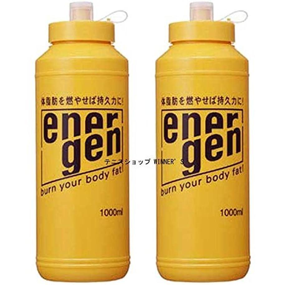 ヘビー状メロディー大塚製薬 エネルゲン スクイズボトル 1L用×2本 2本セット 55651-2SET