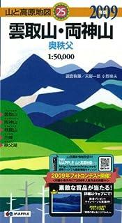 雲取山・両神山 2009年版―奥秩父 (山と高原地図 25)