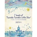 """ピアノミニアルバム 角野隼斗 7 levels of """"Twinkle Twinkle Little Star"""" 7つのレベルのきらきら星変奏曲"""