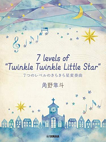 """ピアノミニアルバム 角野隼斗 7 levels of """"Twinkle Twinkle Little Star"""" 7つのレベルのきらきら星変奏曲の詳細を見る"""