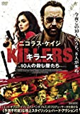 KILLERS/キラーズ 10人の殺し屋たち[DVD]