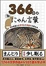 366日のにゃん言葉 猫の写真と文学作品で語彙力を高める