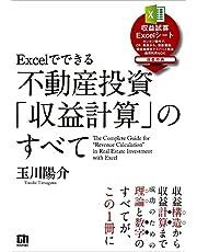 Excelでできる 不動産投資「収益計算」のすべて