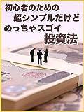 初心者のための超シンプルだけどめっちゃスゴイ投資法: 毎日たった20分で月20万円を狙え