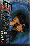 裂魔伝 E.ZONE 第5巻 (あすかコミックス)