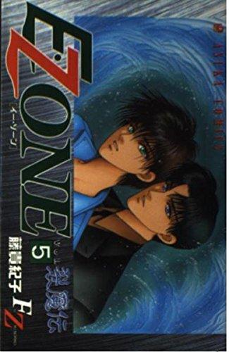 裂魔伝 E.ZONE 第5巻 (あすかコミックス)の詳細を見る